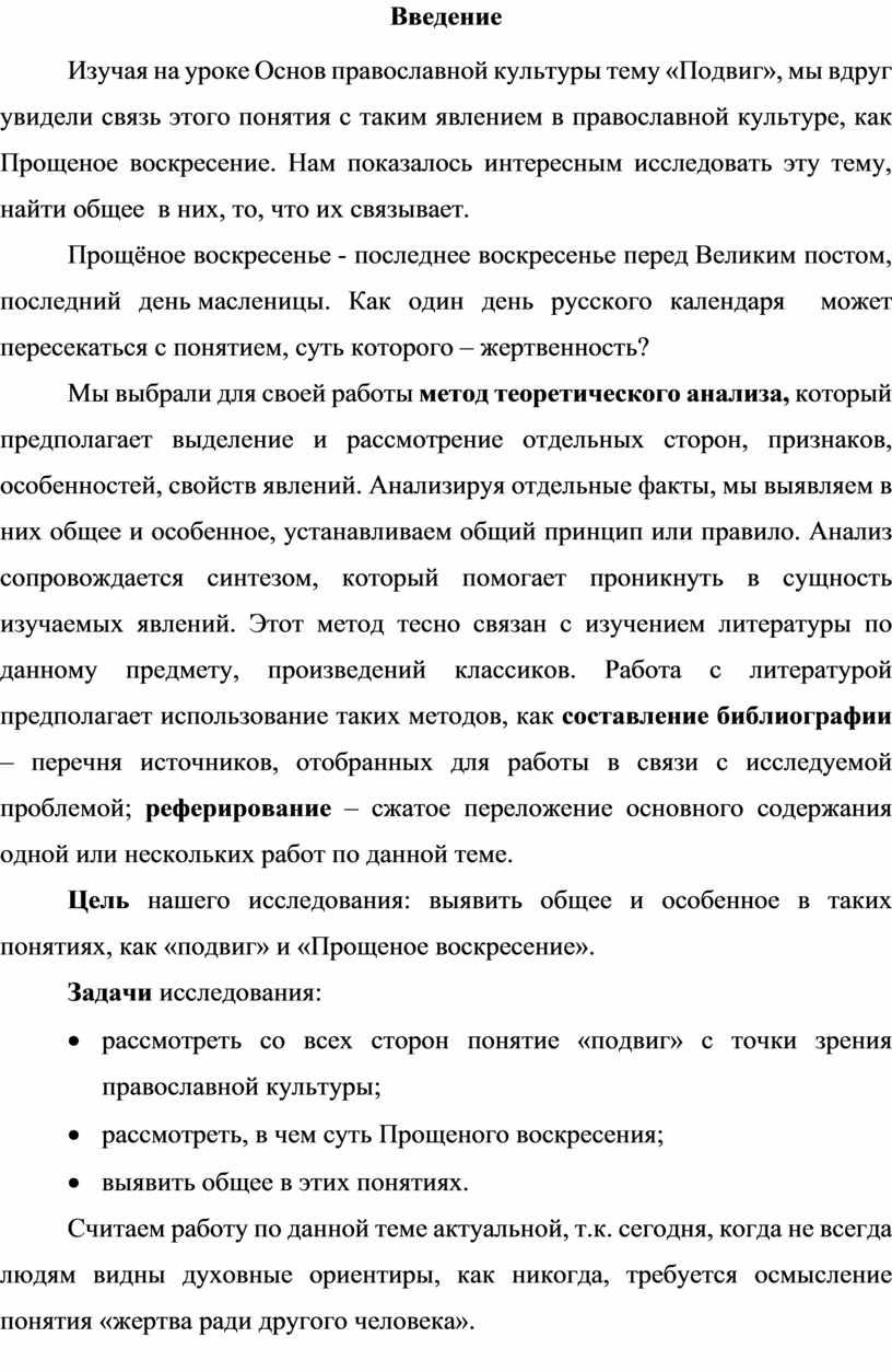 Введение Изучая на уроке Основ православной культуры тему «Подвиг», мы вдруг увидели связь этого понятия с таким явлением в православной культуре, как