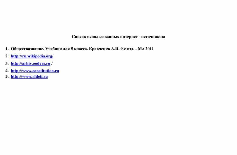 Список использованных интернет - источников: 1