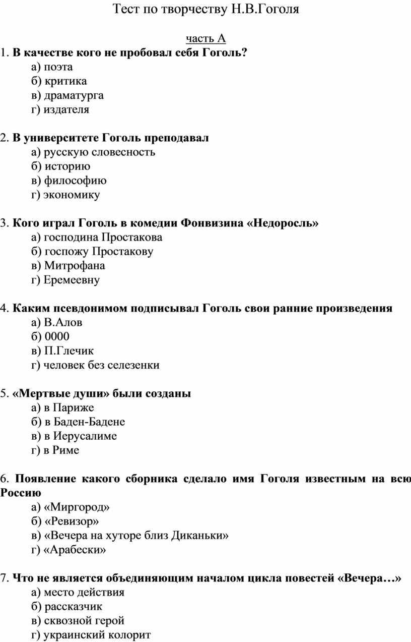 Тест по творчеству Н.В.Гоголя часть