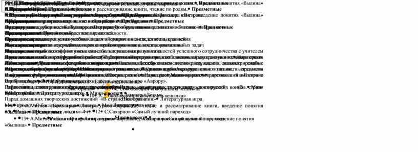 Н.Носов «Метро», «Леденец»Чтение и рассматривание книги, чтение по ролям