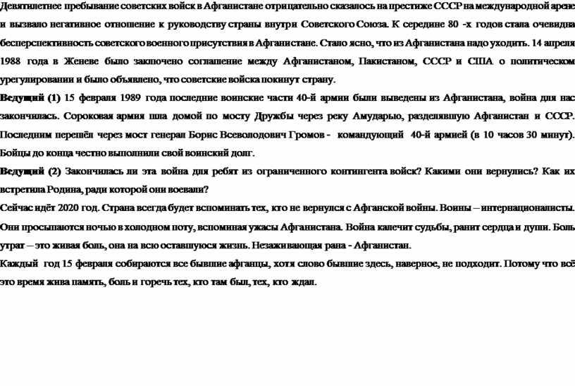 Девятилетнее пребывание советских войск в