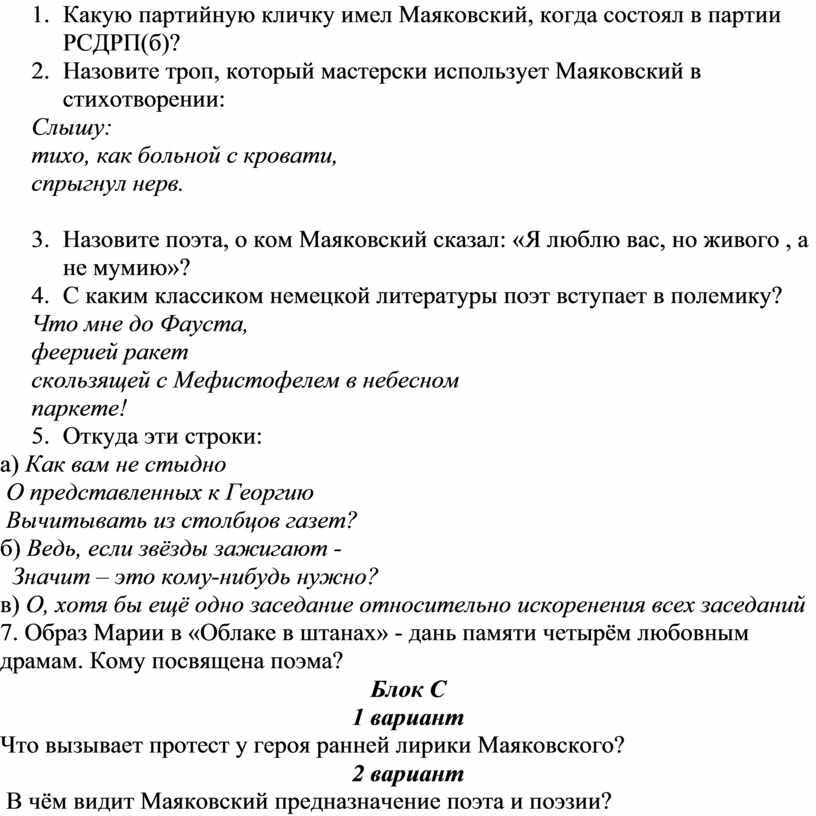 Какую партийную кличку имел Маяковский, когда состоял в партии