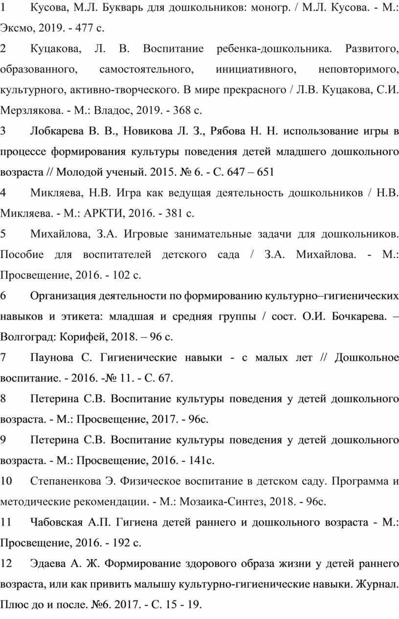 Кусова, М.Л. Букварь для дошкольников: моногр