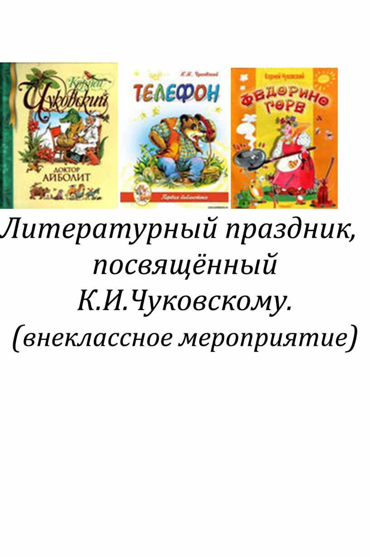 Литературный праздник, посвящённый