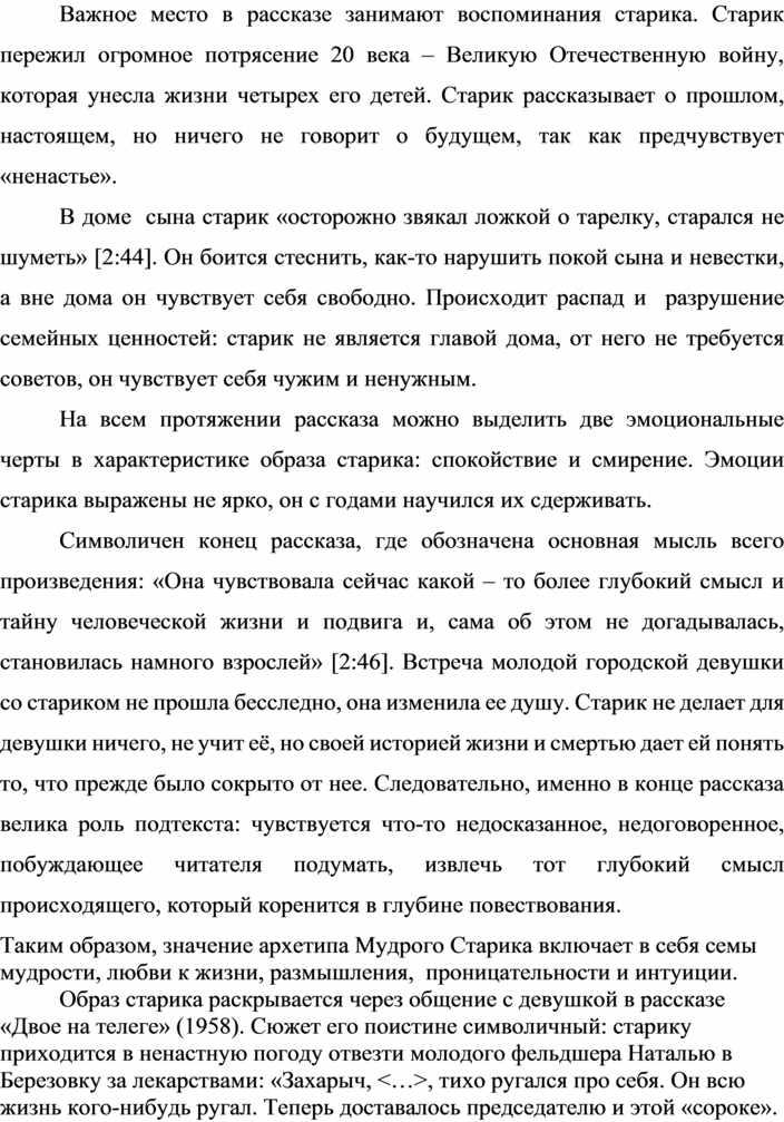 Архетипическая пара «старик и девушка» в рассказах В.М. Шукшина