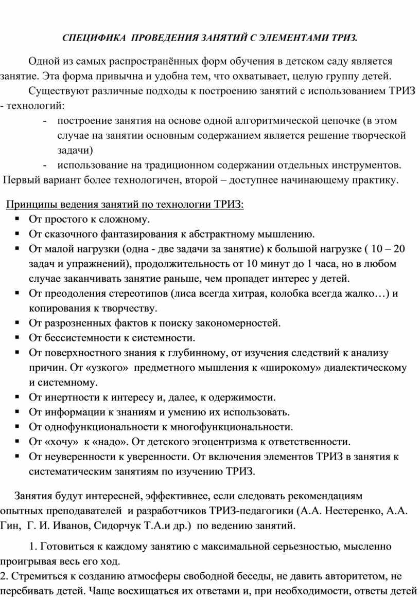 СПЕЦИФИКА ПРОВЕДЕНИЯ ЗАНЯТИЙ