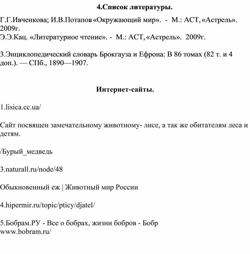 Список литературы. 1. Г.Г.Ивченкова;
