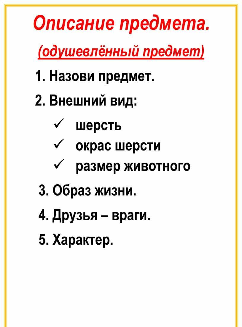 Описание предмета. (одушевлённый предмет) 1