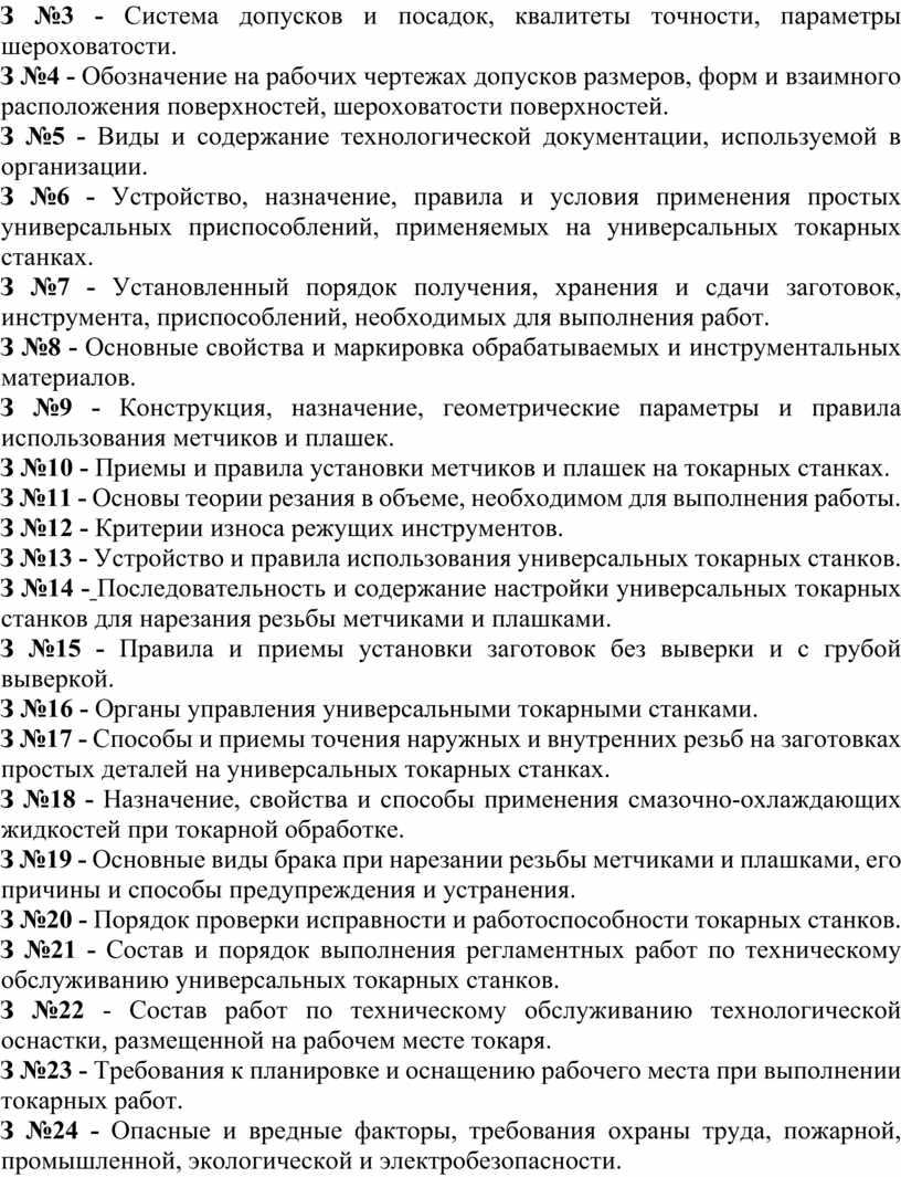 З №3 - Система допусков и посадок, квалитеты точности, параметры шероховатости