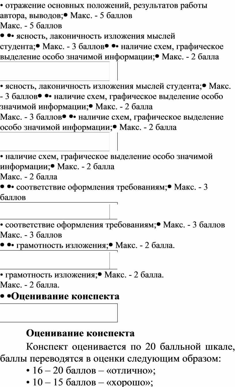 Макс. - 5 баллов • ясность, лаконичность изложения мыслей студента;