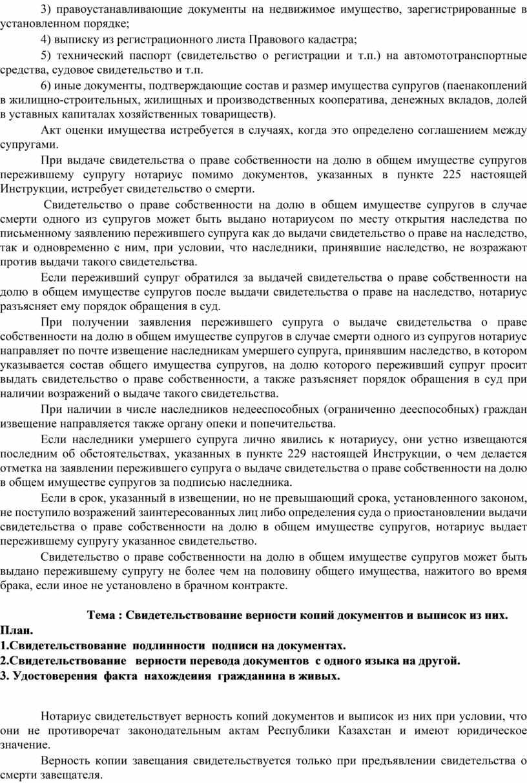Правового кадастра; 5) технический паспорт (свидетельство о регистрации и т