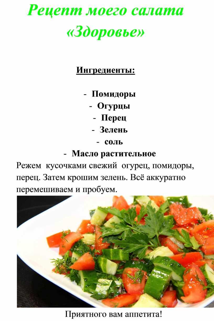 Рецепт моего салата «Здоровье»