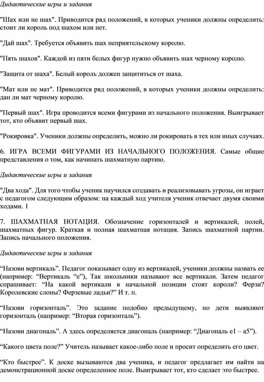 """Дидактические игры и задания """"Шах или не шах"""""""
