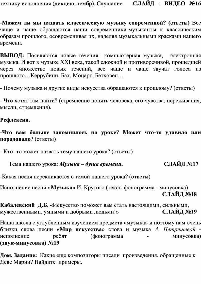 Слушание. СЛАЙД - ВИДЕО №16 -