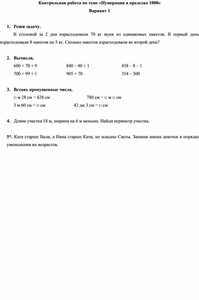 Контрольная работа по теме «Нумерация в пределах 1000»
