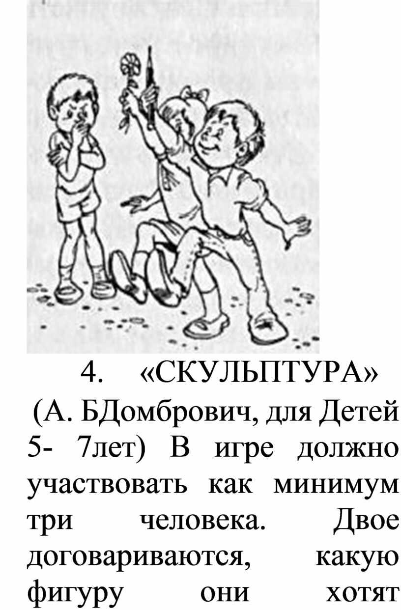 СКУЛЬПТУРА» (А. БДомбрович, для