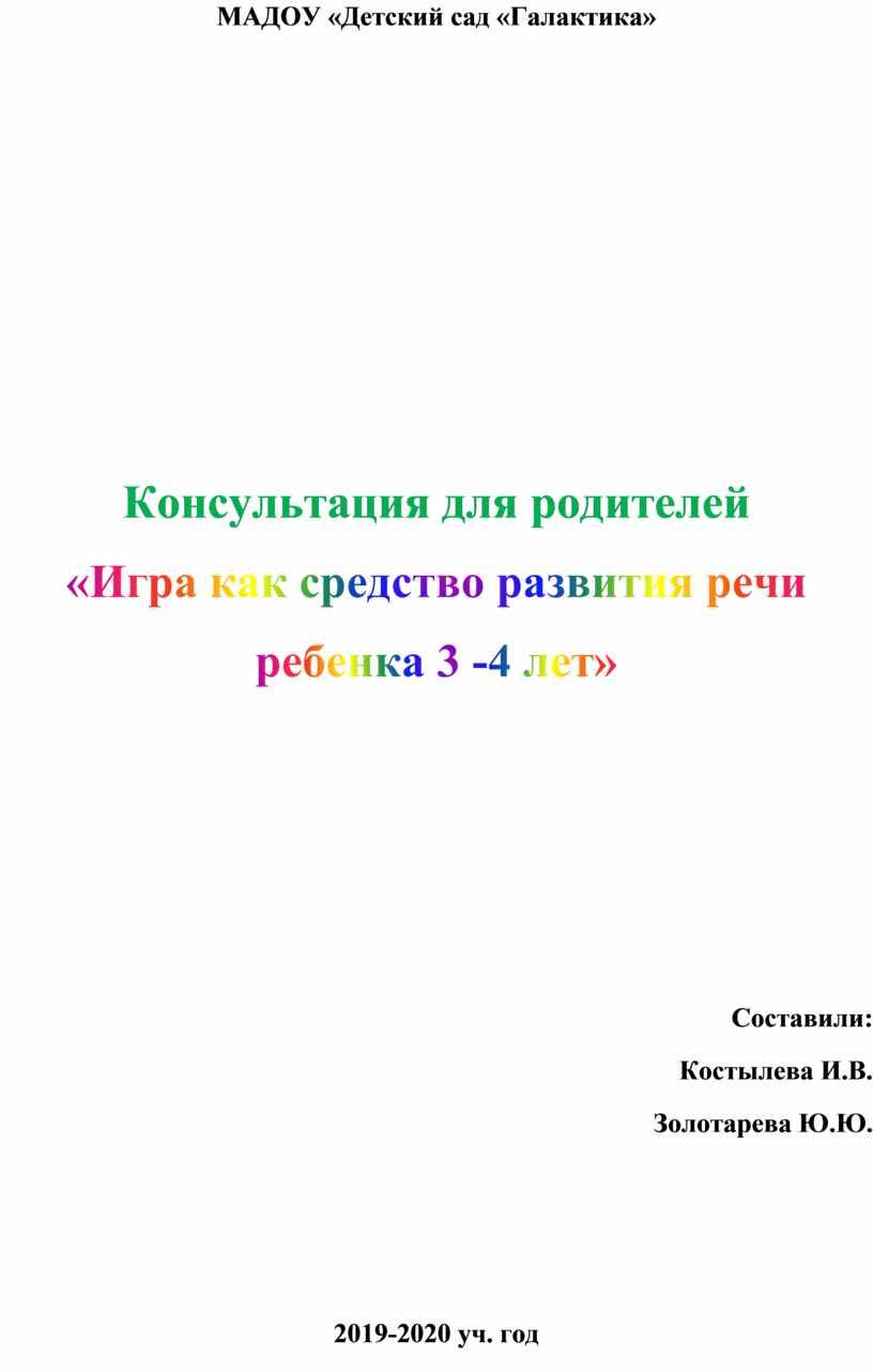 МАДОУ «Детский сад «Галактика»
