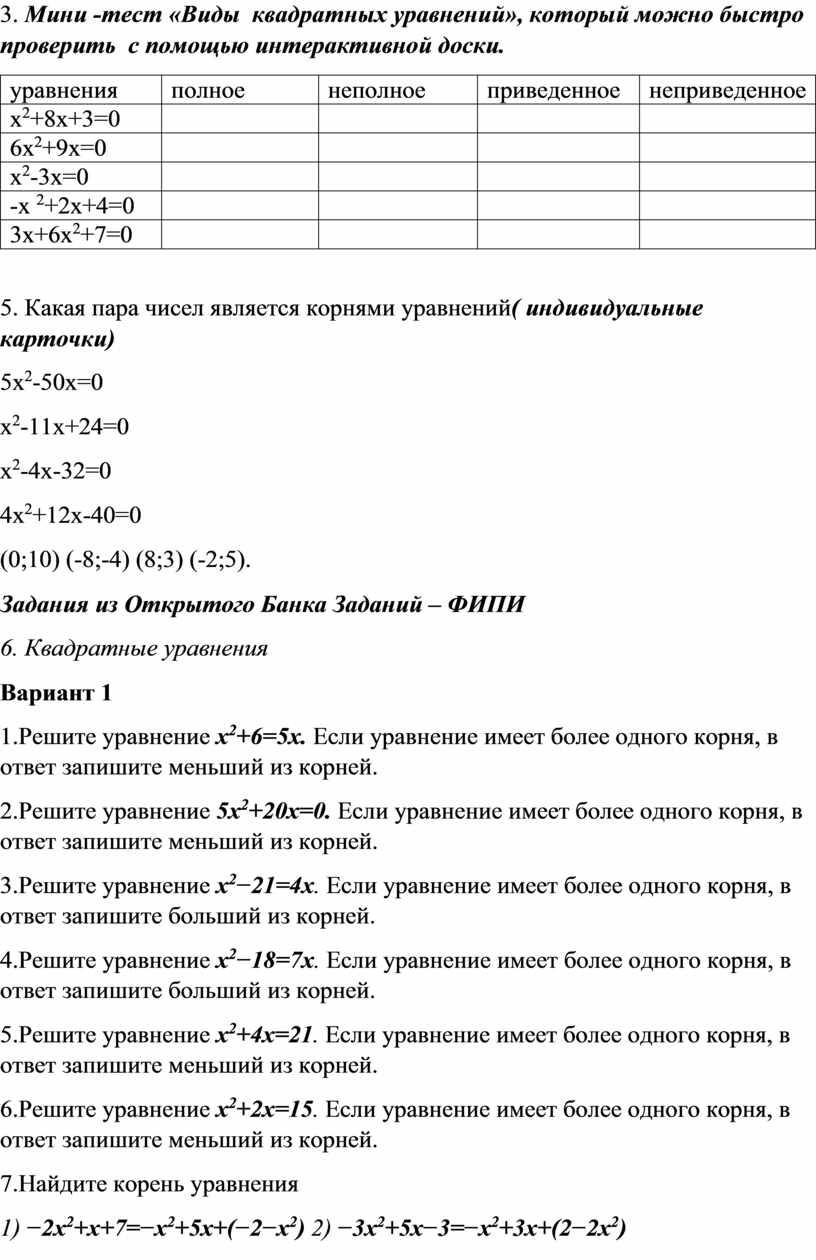 Мини -тест «Виды квадратных уравнений», который можно быстро проверить с помощью интерактивной доски