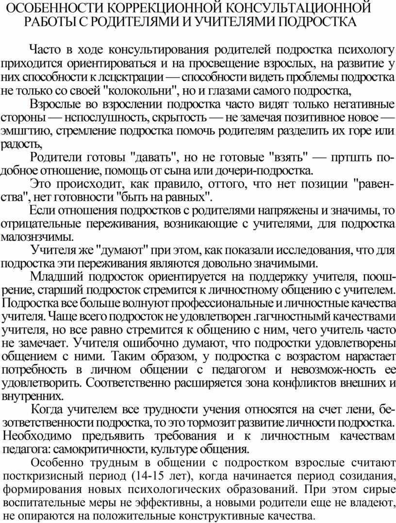 ОСОБЕННОСТИ КОРРЕКЦИОННОЙ КОНСУЛЬТАЦИОННОЙ