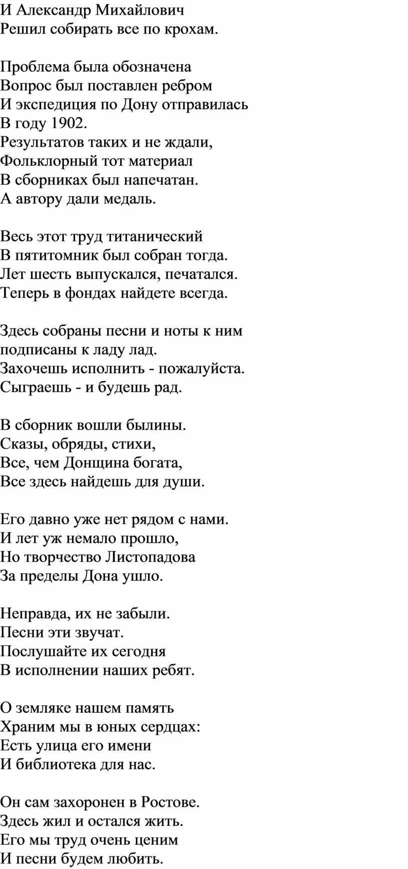 И Александр Михайлович Решил собирать все по крохам