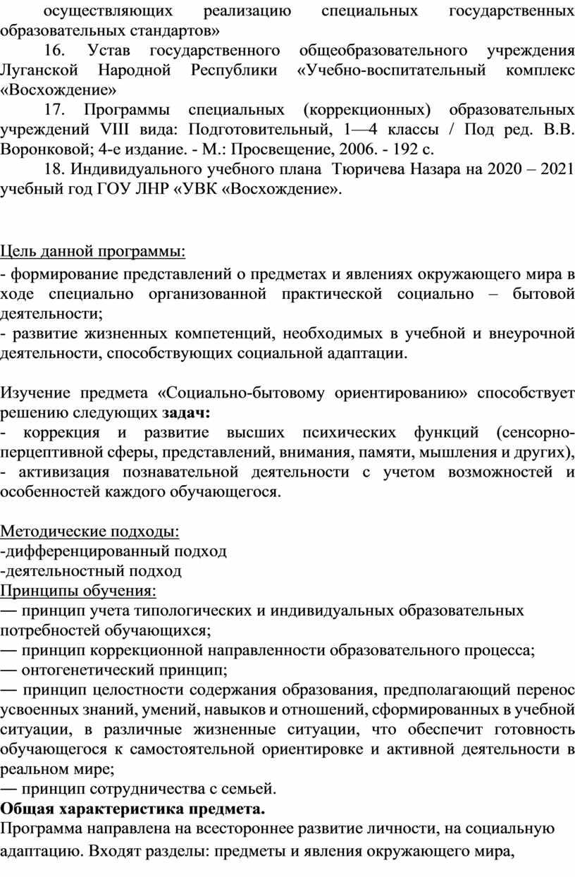 Устав государственного общеобразовательного учреждения
