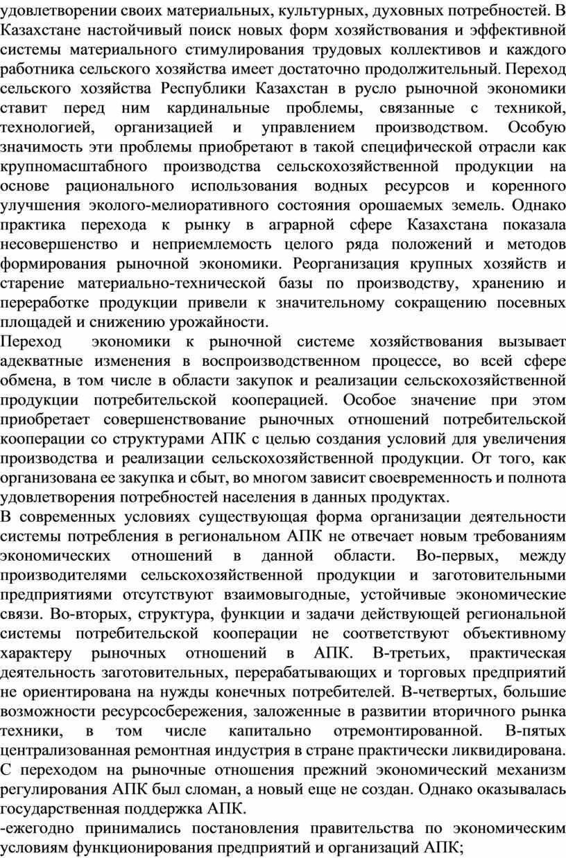 В Казахстане настойчивый поиск новых форм хозяйствования и эффективной системы материального стимулирования трудовых коллективов и каждого работника сельского хозяйства имеет достаточно продолжительный