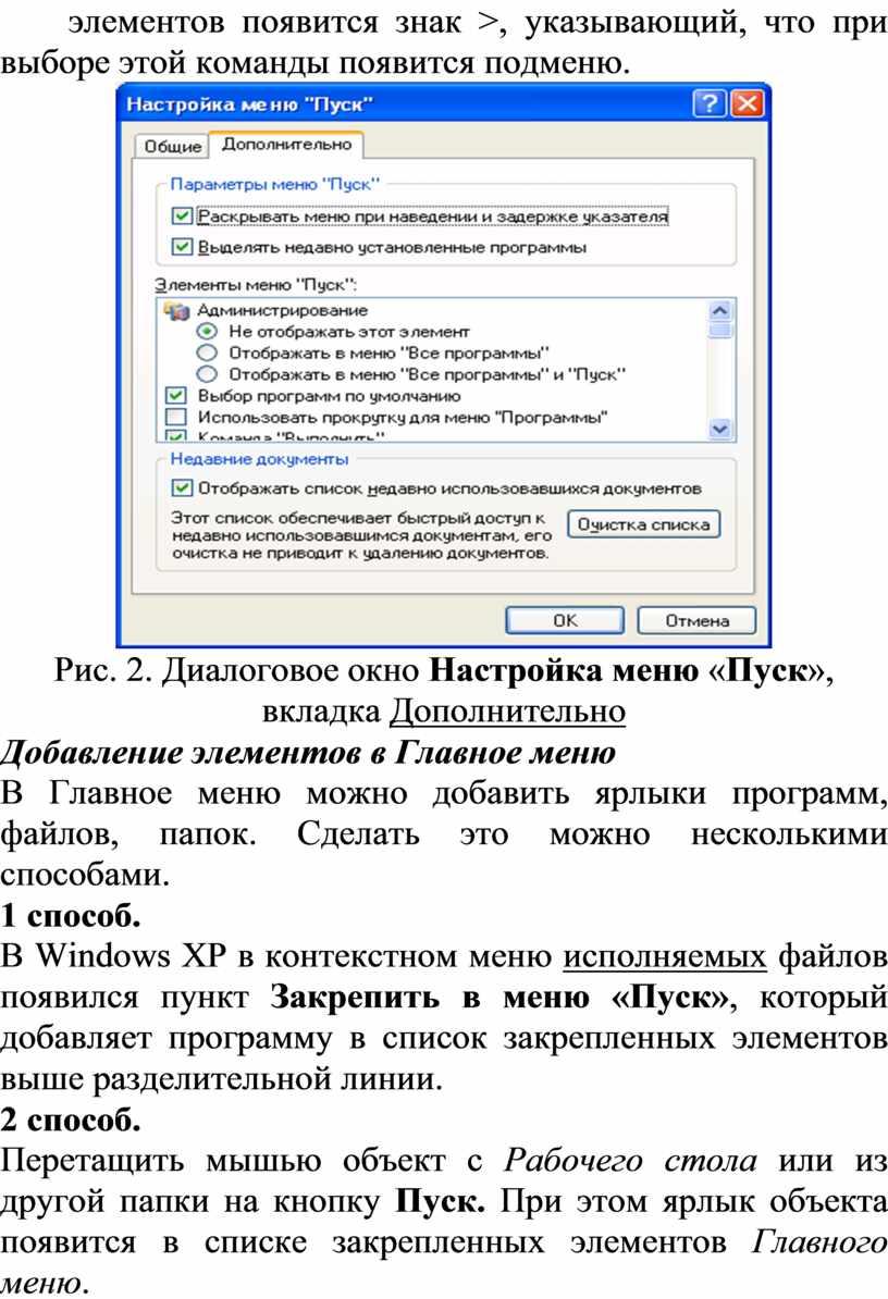Рис. 2. Диалоговое окно Настройка меню «