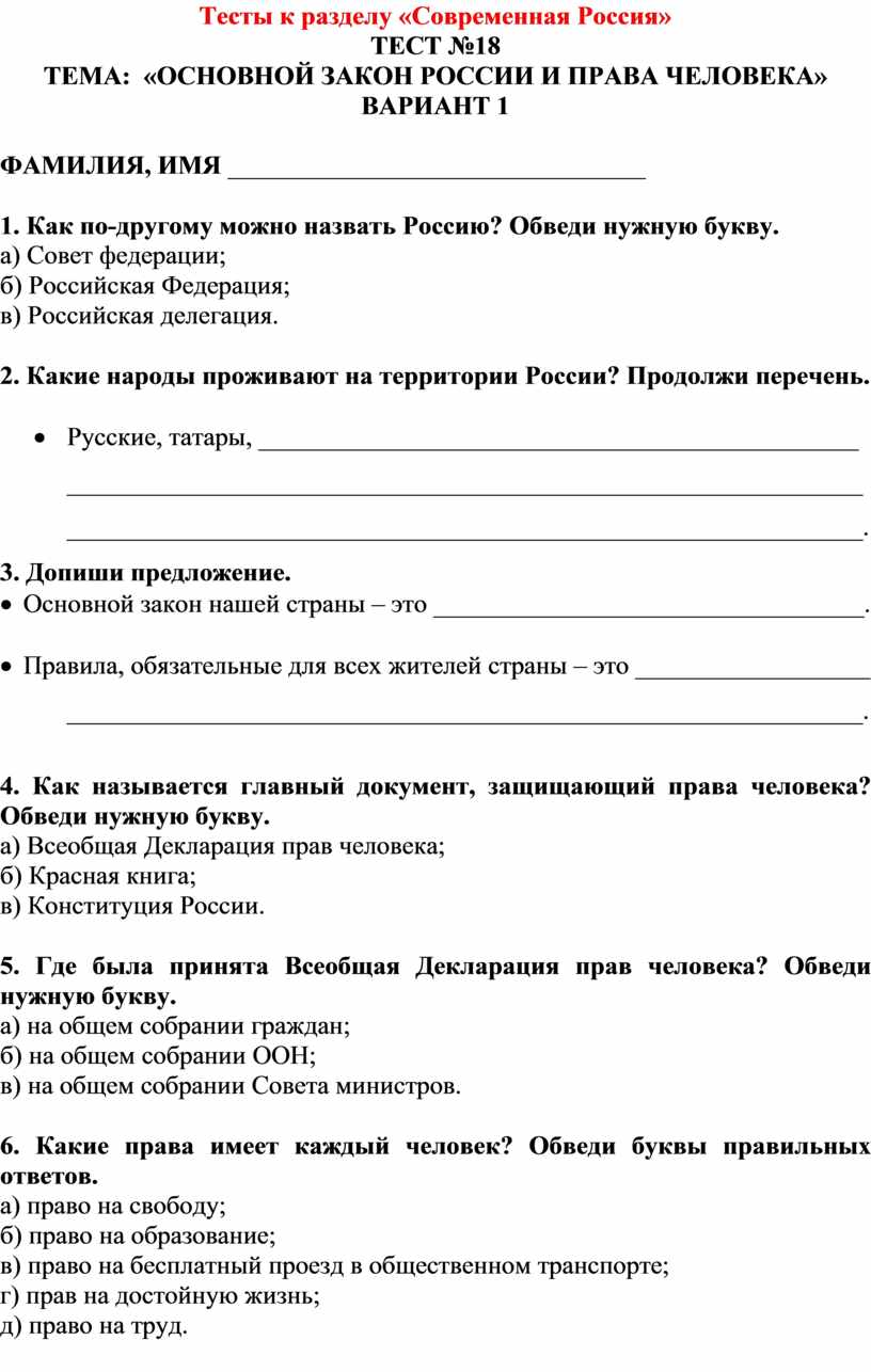 Тесты к разделу «Современная Россия»
