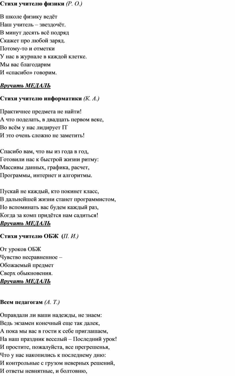 Стихи учителю физики (Р. О.)