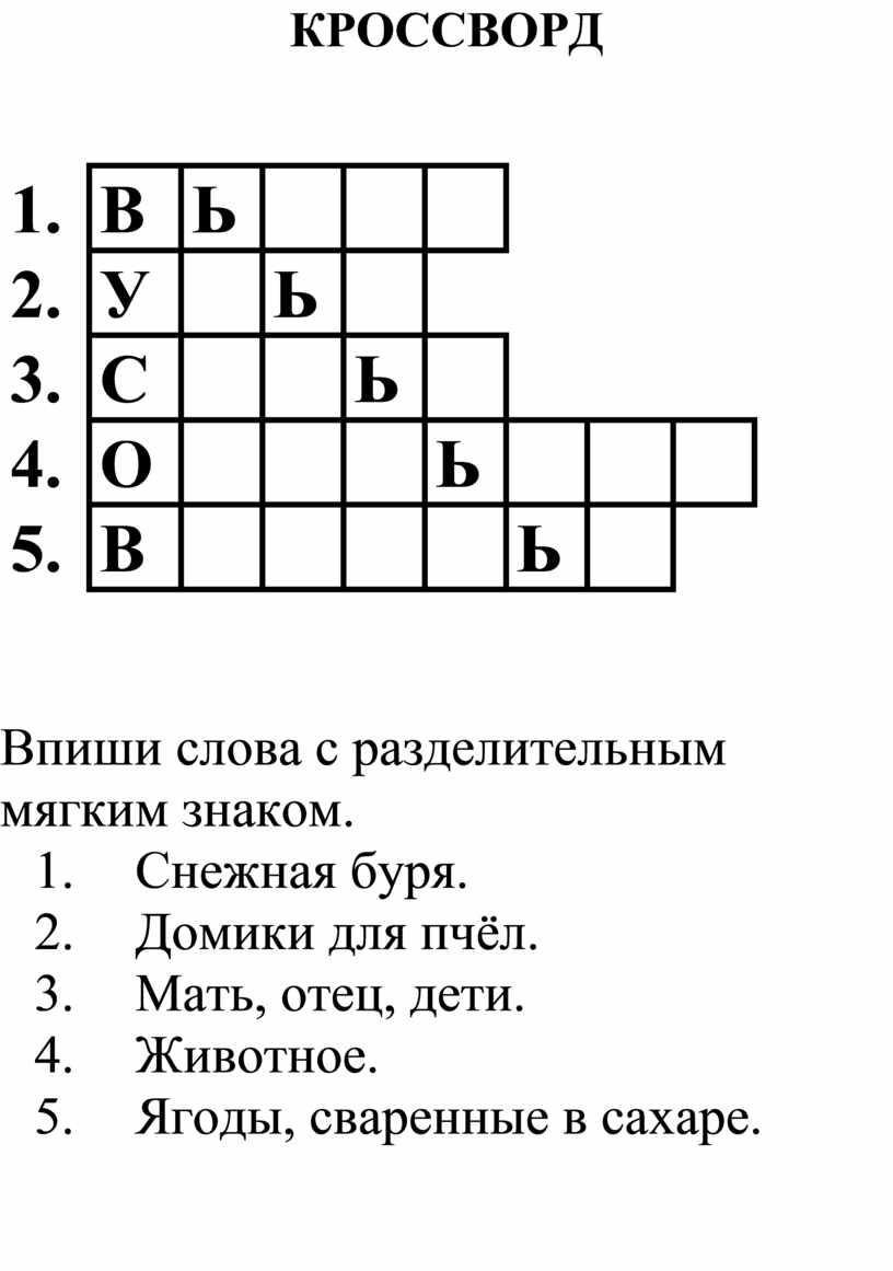 КРОССВОРД 1.