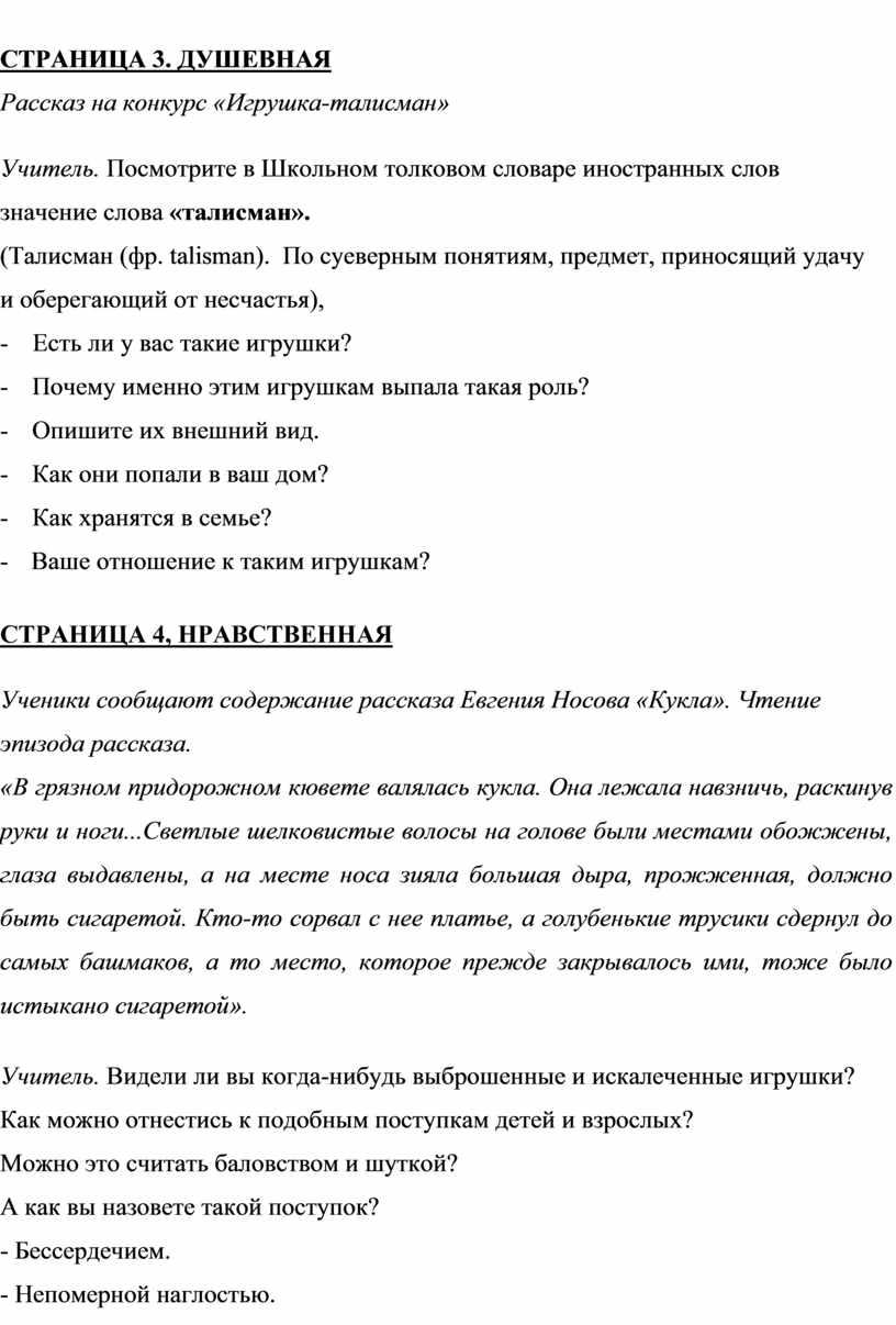 СТРАНИЦА 3. ДУШЕВНАЯ Рассказ на конкурс «Игрушка-талисман»