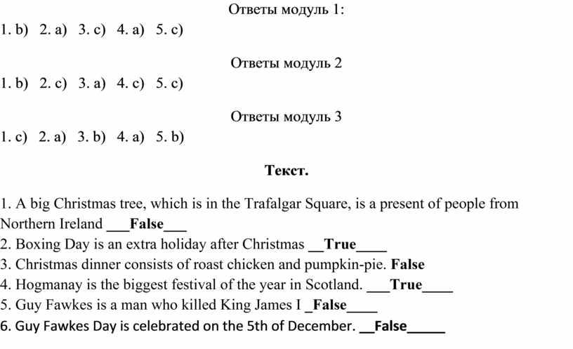 Ответы модуль 1: 1. b) 2