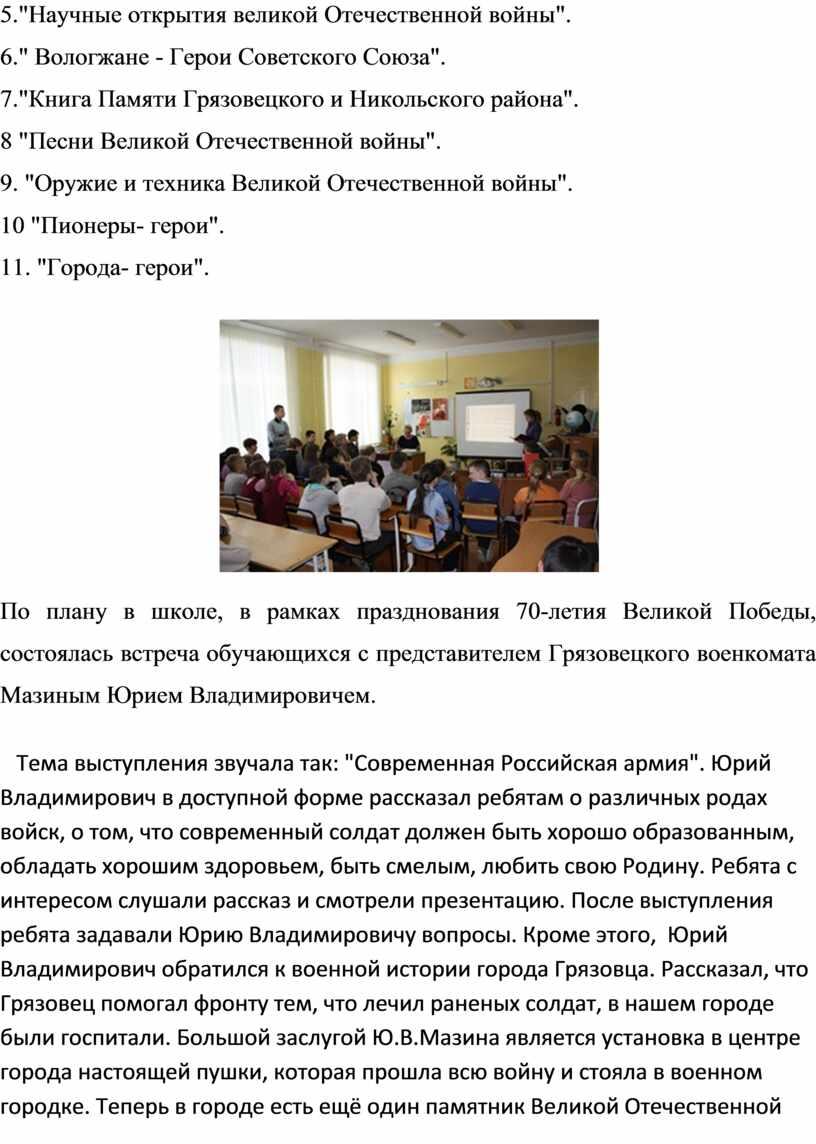 """Научные открытия великой Отечественной войны"""""""