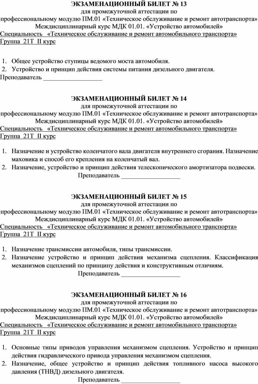 ЭКЗАМЕНАЦИОННЫЙ БИЛЕТ № 13 для промежуточной аттестации по профессиональному модулю