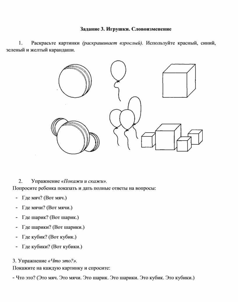 Задание 3. Игрушки. Словоизменение 1