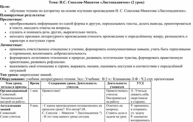 Тема: И.С. Соколов-Микитов «Листопадничек» (2 урок)
