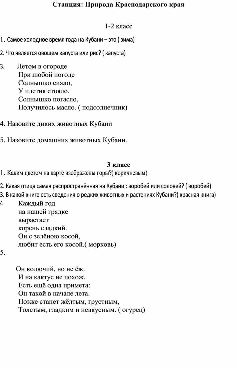 Станция: Природа Краснодарского края 1-2 класс 1
