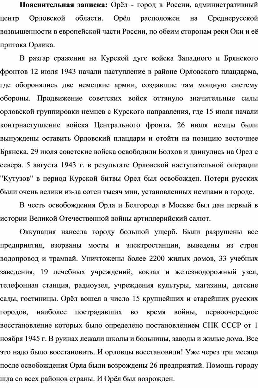Пояснительная записка: Орёл - город в
