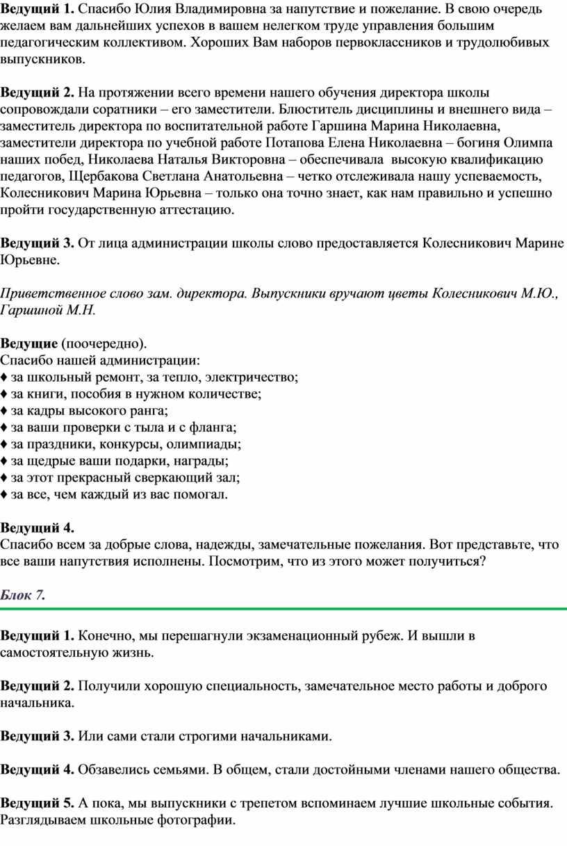 Ведущий 1. Спасибо Юлия Владимировна за напутствие и пожелание