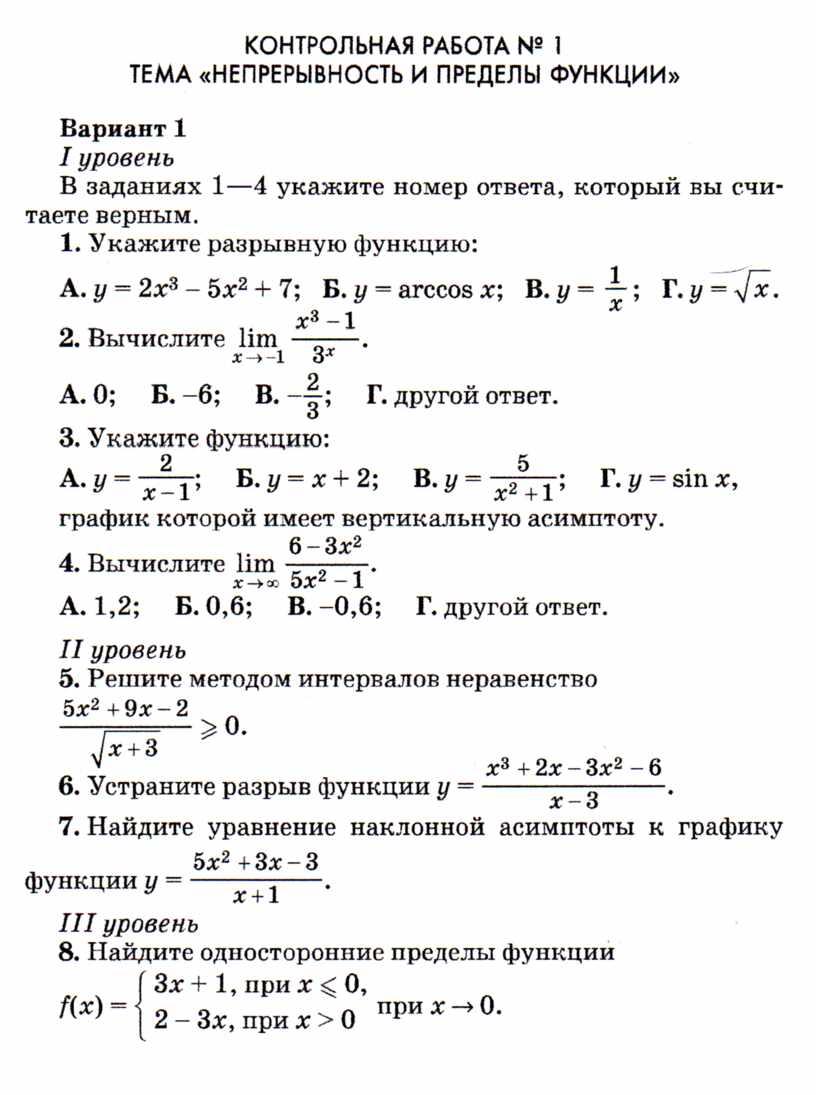 """РП по предмету """"Алгебра и начала математического анализа"""" 11 класс."""