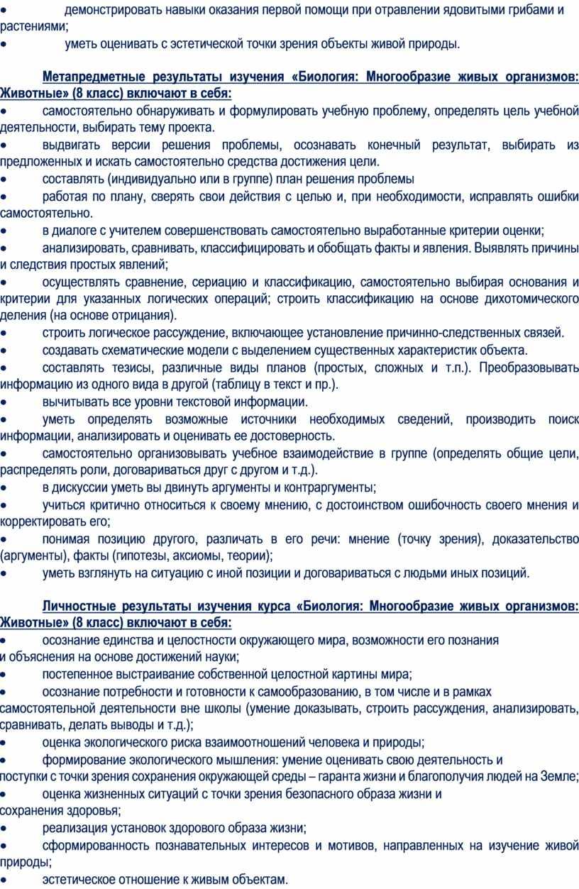Метапредметные результаты изучения «Биология: