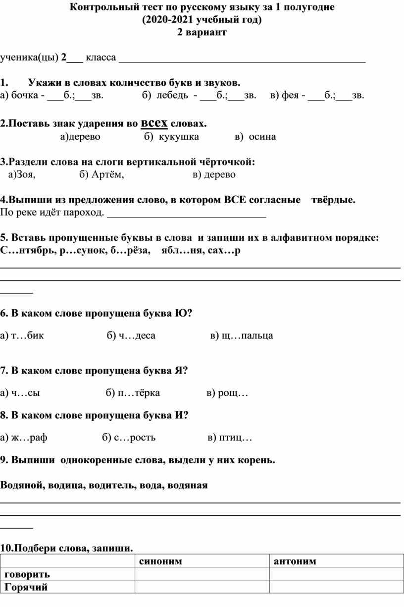 Контрольный тест по русскому языку за 1 полугодие (2020-2021 учебный год) 2 вариант ученика(цы) 2___ класса _____________________________________________ 1