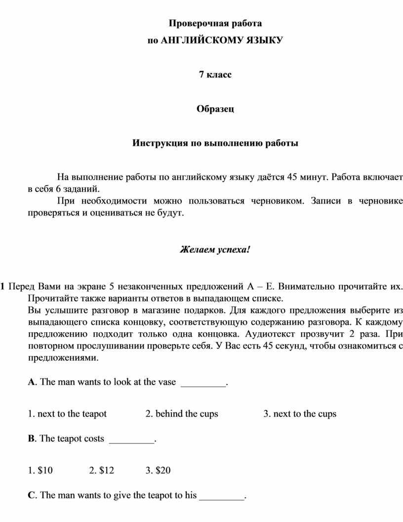 Проверочная работа по АНГЛИЙСКОМУ