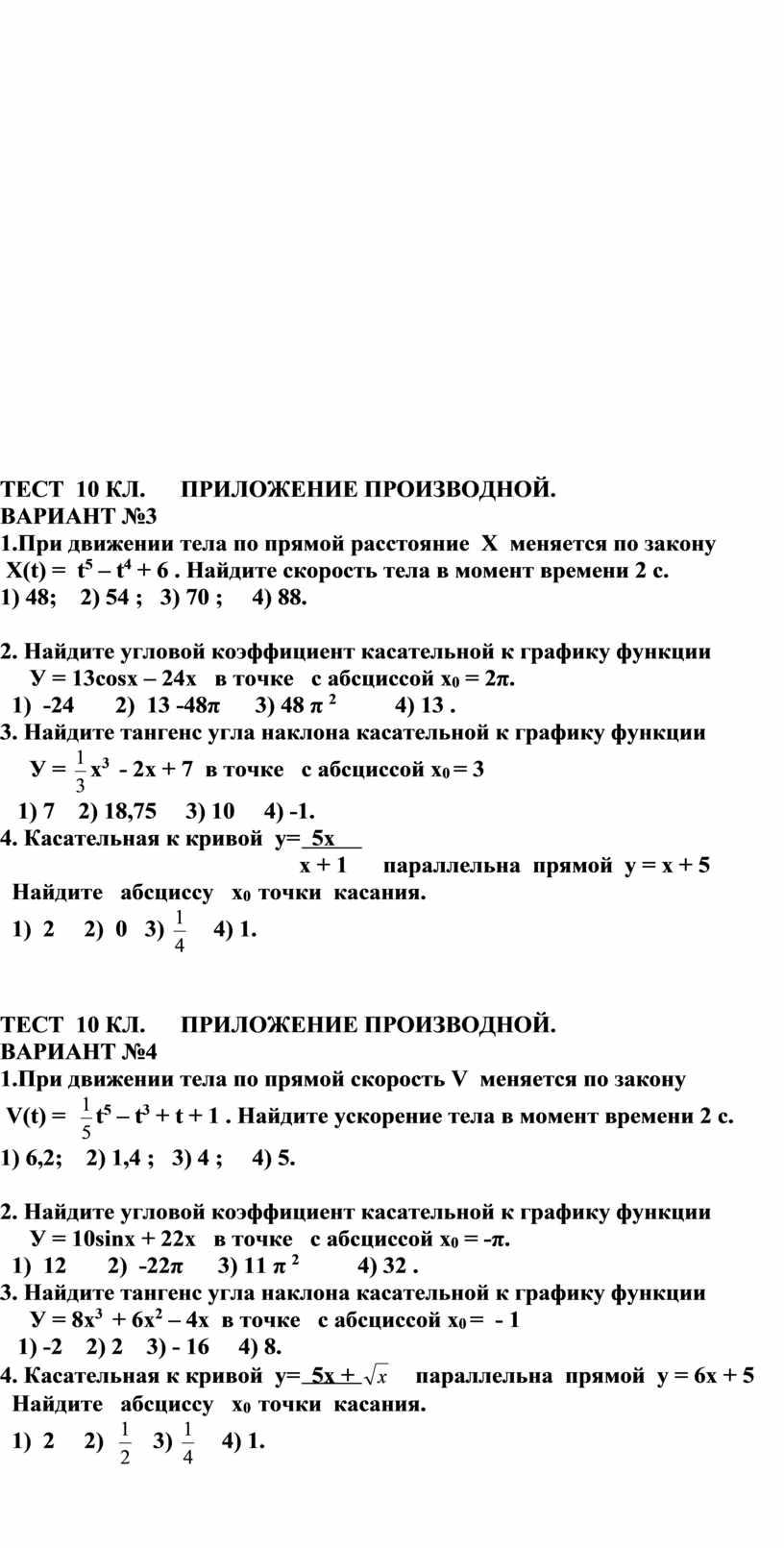 ТЕСТ 10 КЛ. ПРИЛОЖЕНИЕ