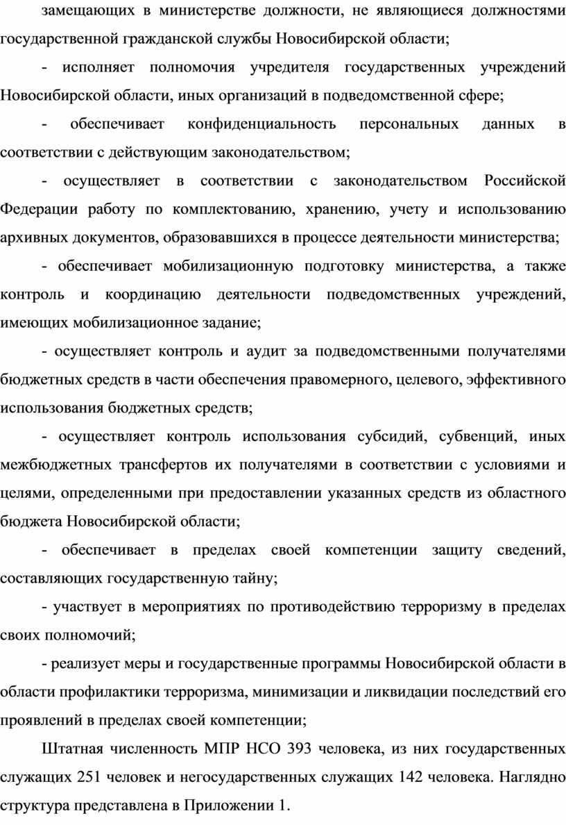 Новосибирской области; - исполняет полномочия учредителя государственных учреждений