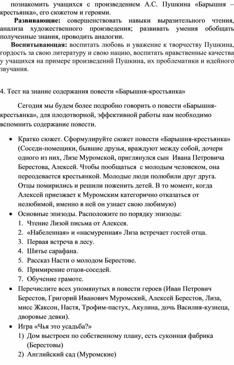 А.С. Пушкина «Барышня – крестьянка», его сюжетом и героями