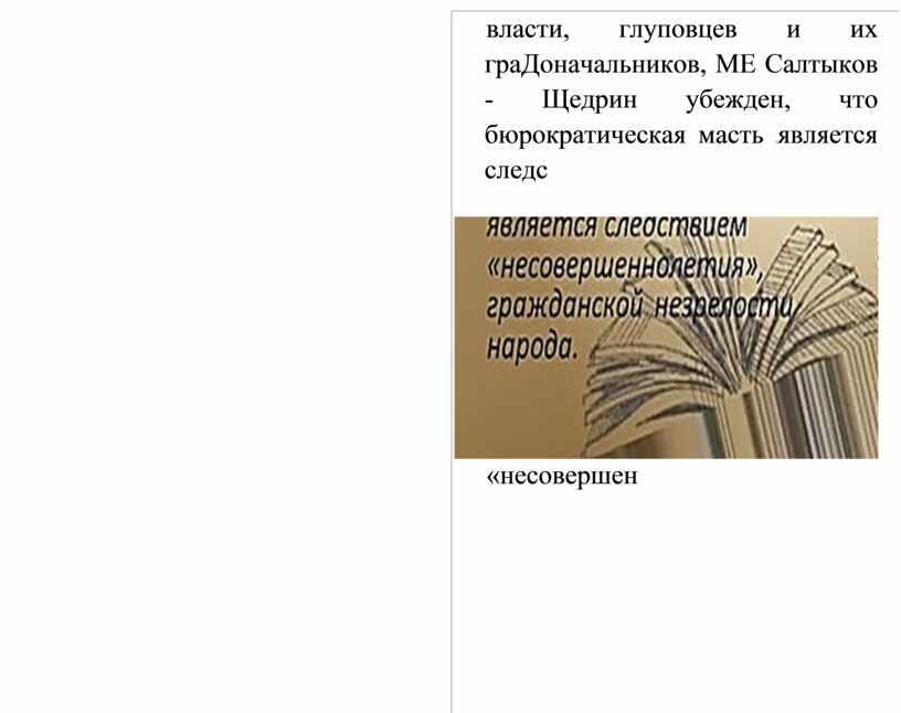 Доначальников, МЕ Салтыков - Щедрин убежден, что бюрократическая масть является следс «несовершен
