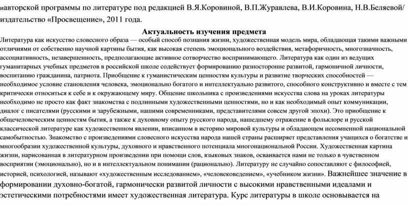 В.Я.Коровиной, В.П.Журавлева, В
