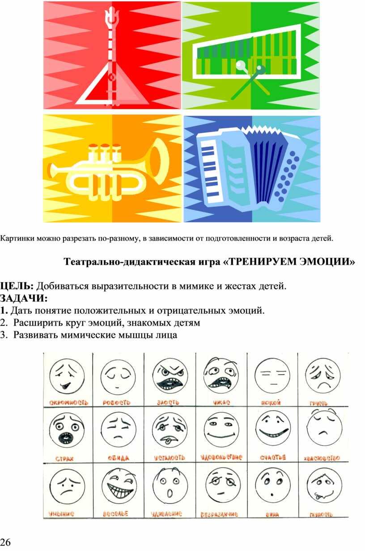Картинки можно разрезать по-разному, в зависимости от подготовленности и возраста детей