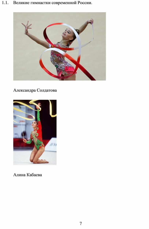 Великие гимнастки современной России